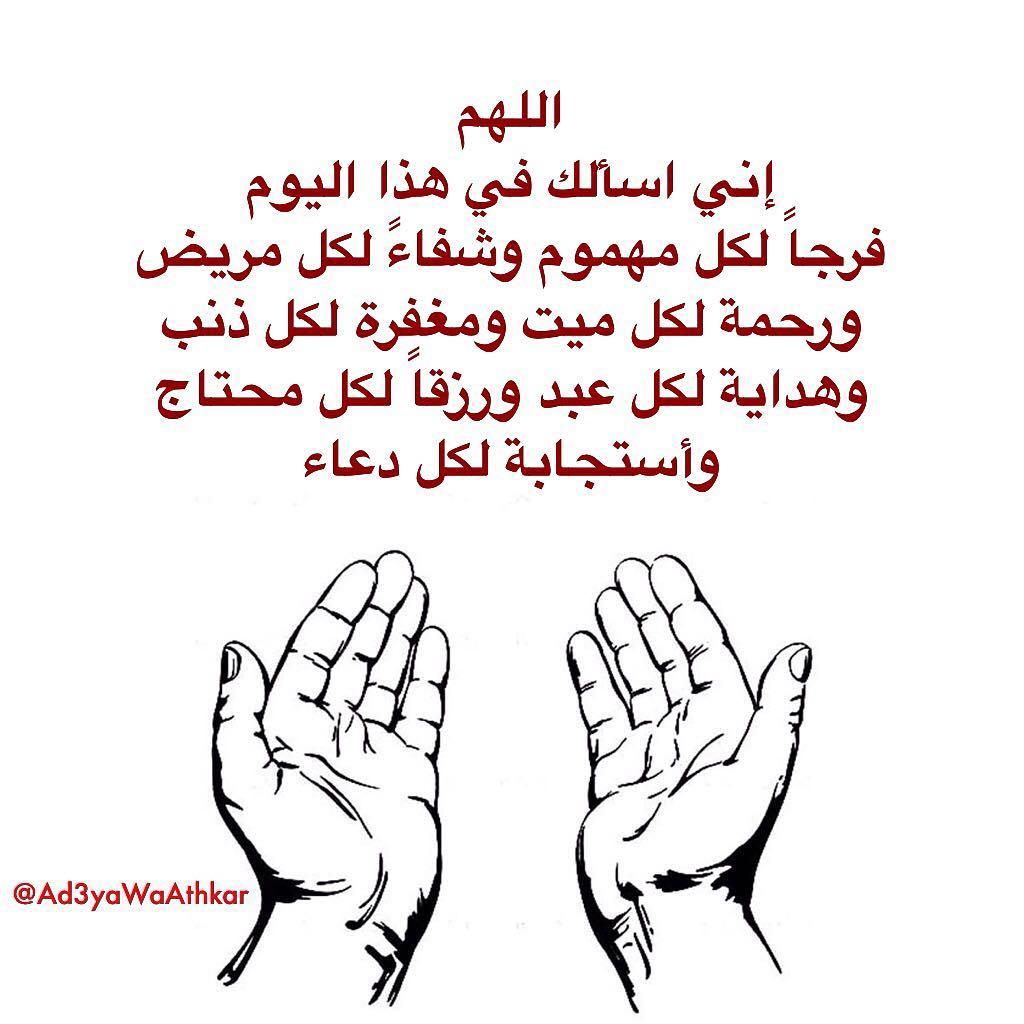 صور دعاء الهداية , اجمل الادعية الاسلامية للهداية