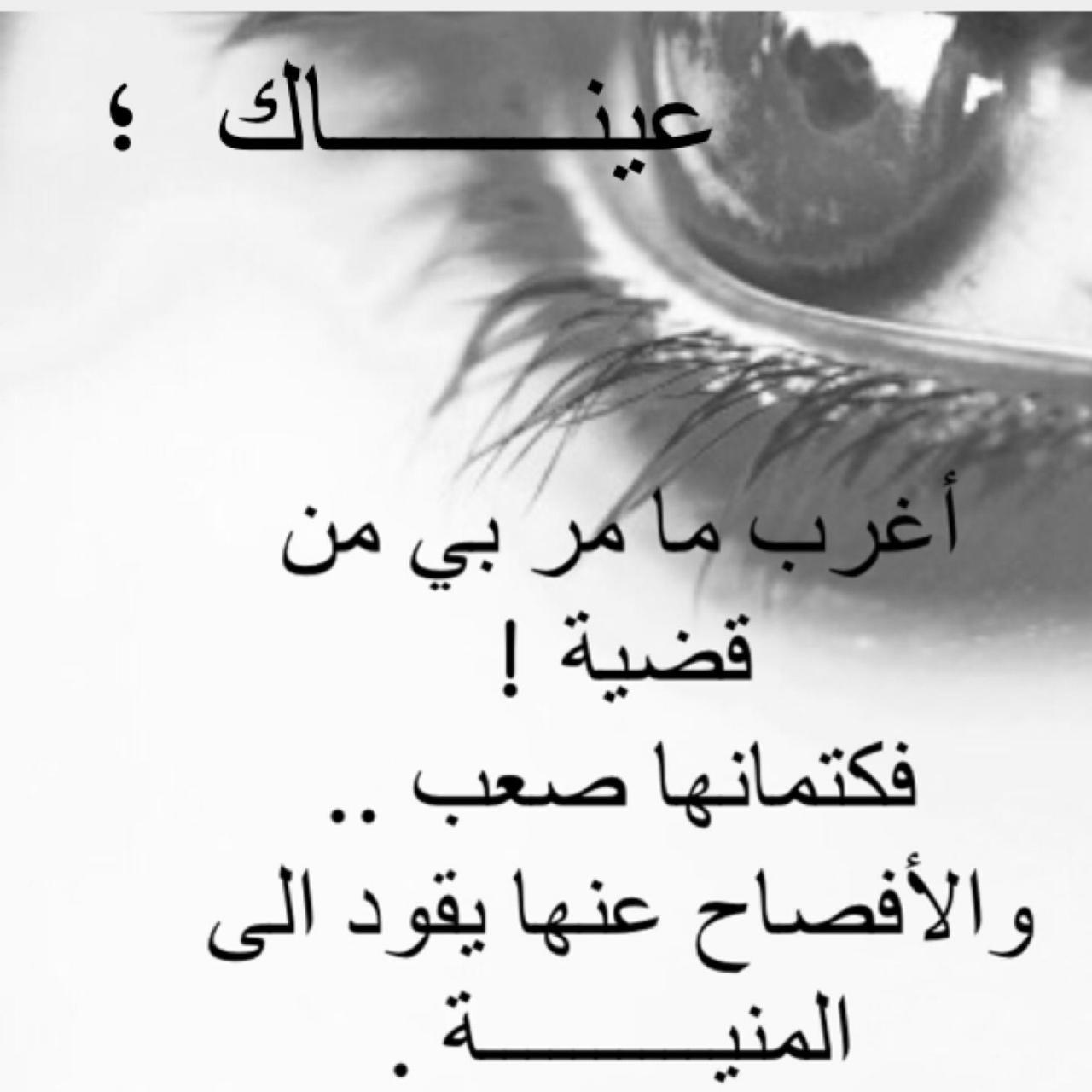 جمال العيون شعر اجمل الاشعار عن العيون عيون الرومانسية