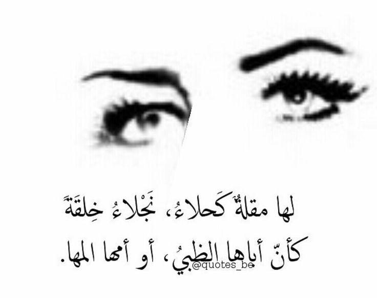 صور جمال العيون شعر , اجمل الاشعار عن العيون