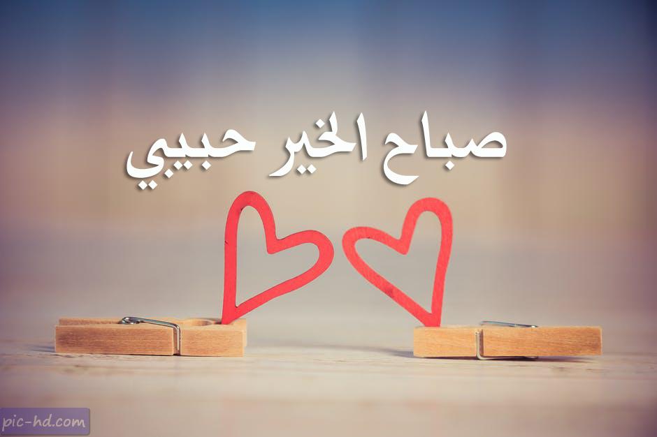 صورة صور حبيبي صباح الخير , اجمل الصور المكتوب عليها كلمات صباحية رومانسية