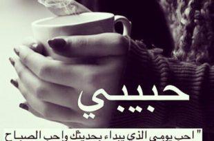 صور صور حبيبي صباح الخير , اجمل الصور المكتوب عليها كلمات صباحية رومانسية
