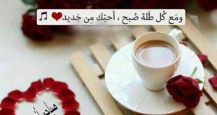 صور رسائل صباحيه للحبيب , صور مكتوب عليها كلمات عن الصباح للحبيب