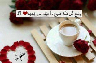 صورة رسائل صباحيه للحبيب , صور مكتوب عليها كلمات عن الصباح للحبيب