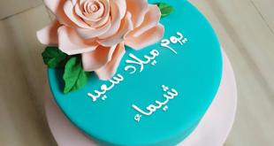 صور تورته باسم شيماء , اجمل صور لتورته مكتوب عليها اسم شيماء