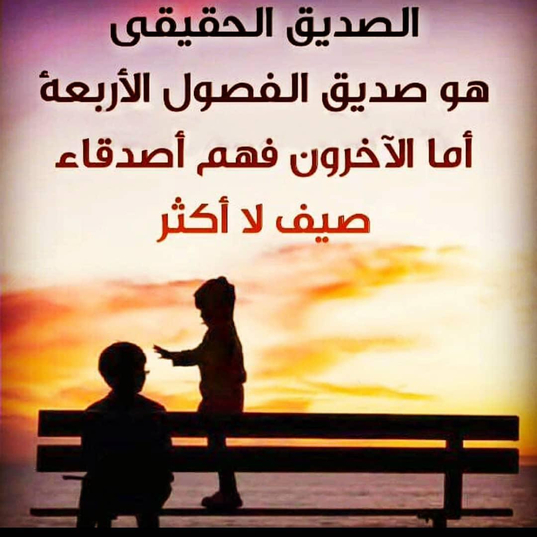 صورة شعر عن الصداقة عراقي , ابيات شعر عراقيه مؤثرة عن الصداقة