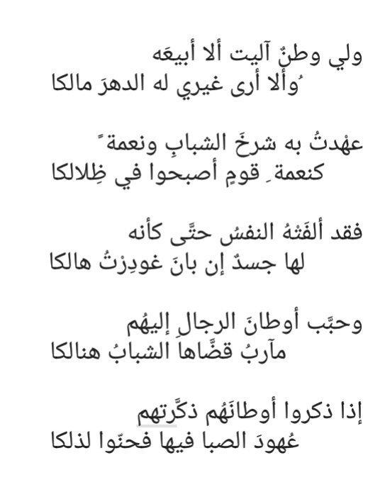 صورة قصيدة قصيرة عن حب الوطن , ابيات شعر مؤثرة عن الوطن