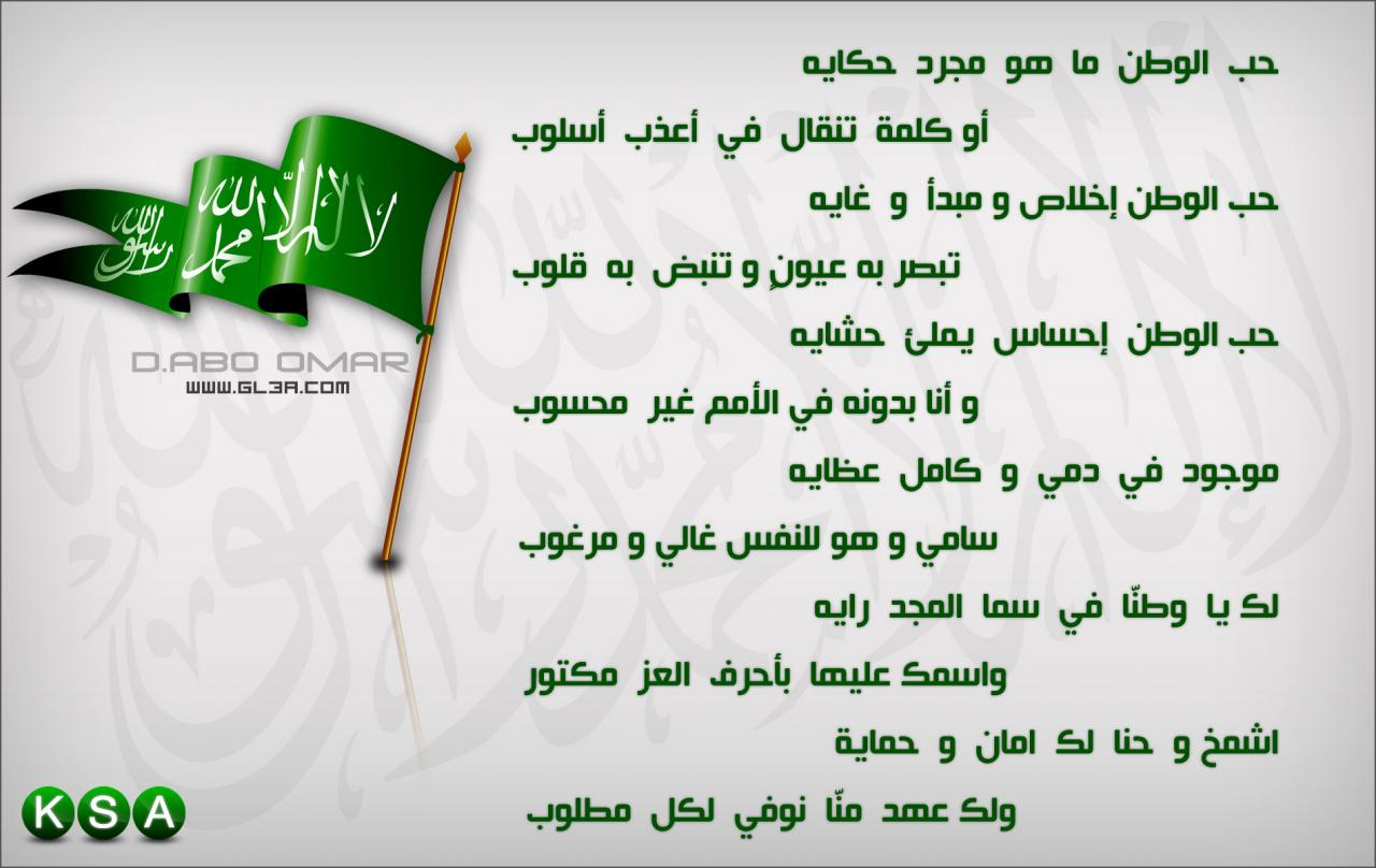 شعر عن الوطن السعودية