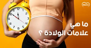 صور هل الوخز في المهبل من علامات الولاده , ماهى اولي علامات الولاده