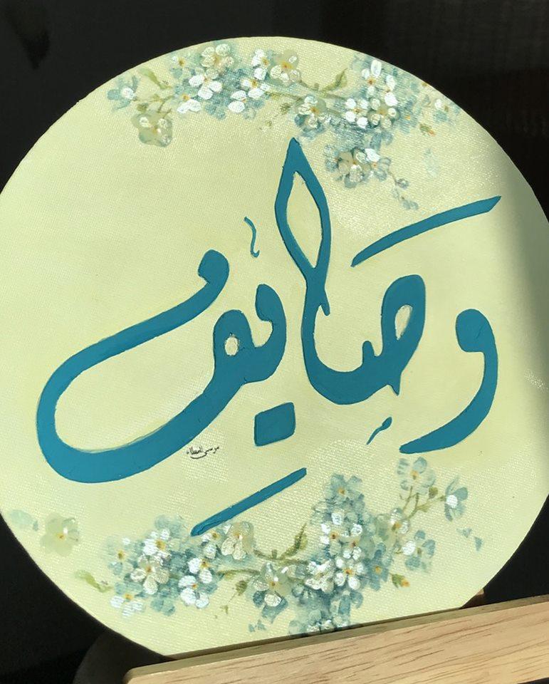 صورة معنى اسم وصايف , ماهو المعنى لاسم وصايف