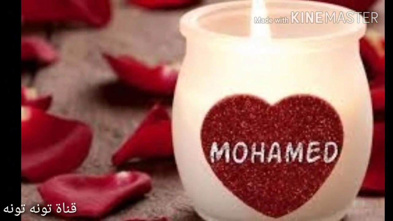 صورة عيد ميلاد باسم محمد , اجمل صور اعياد الميلاد المكتوب عليها اسم محمد