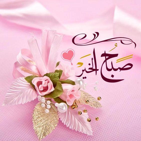 صورة صباح الخير زهور , صور ورود جميلة مكتوب عليها صباح الخير 11726 7