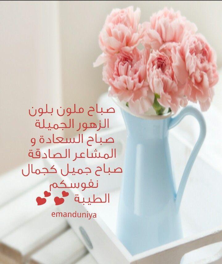 صورة صباح الخير زهور , صور ورود جميلة مكتوب عليها صباح الخير 11726 9