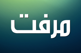 صورة بوستات باسم مرفت , صور مكتوب عليها اسم مرفت