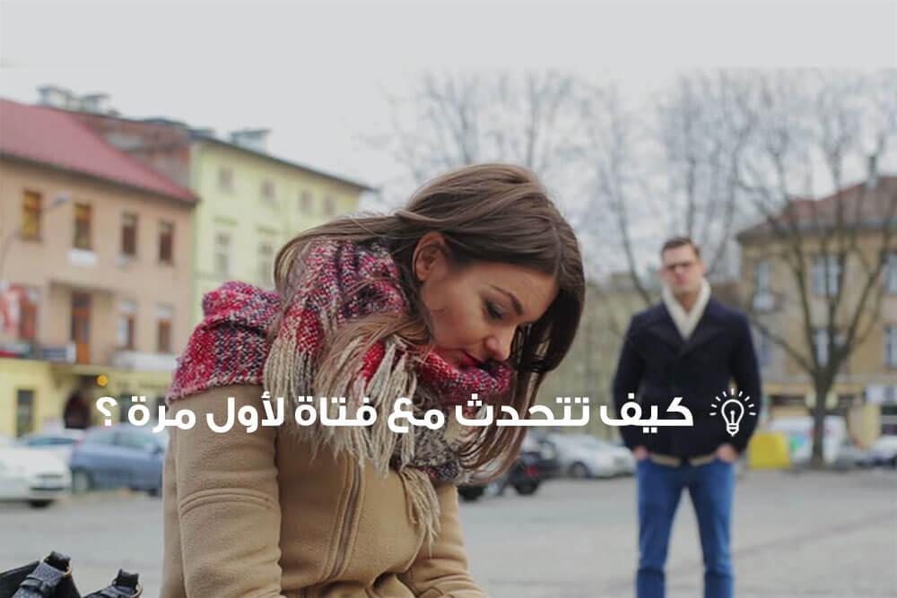 صور كيف تتحدث مع فتاة لاول مرة , كيفية التعامل في اللقاء الاول مع الفتاه