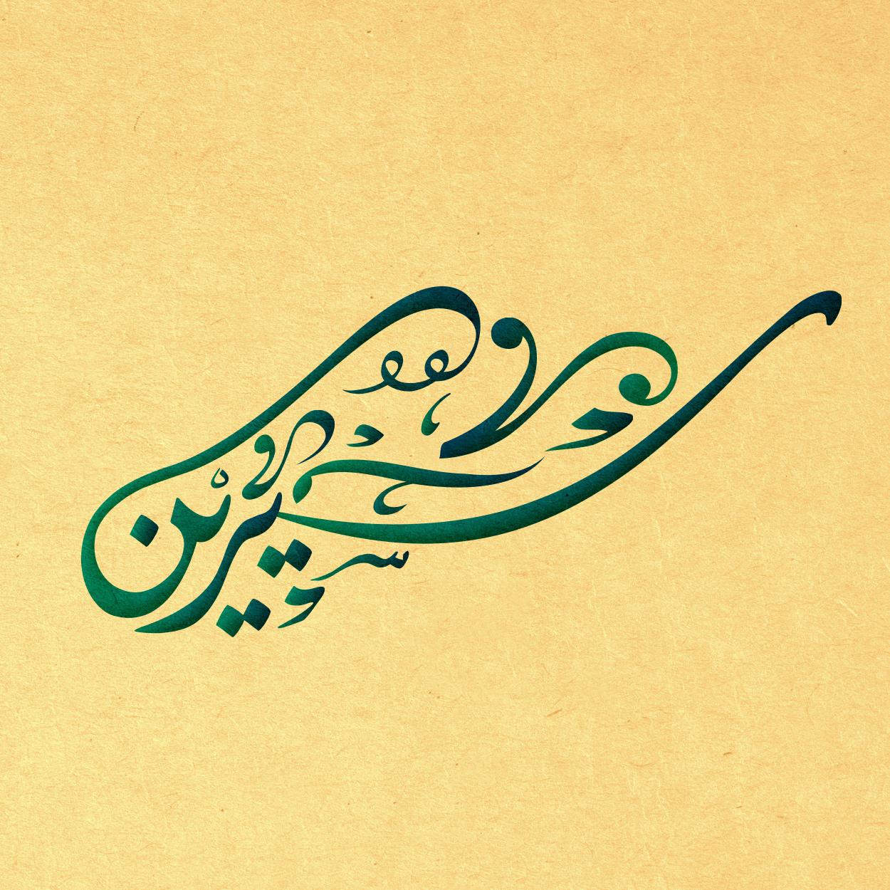 صورة اسماء مزخرفه للفيس , اجمل الصور المزخرفه 12379 3