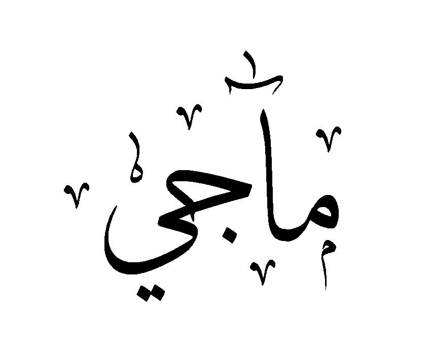 صورة اسماء مزخرفه للفيس , اجمل الصور المزخرفه 12379 4