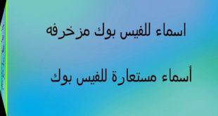 صورة اسماء مزخرفه للفيس , اجمل الصور المزخرفه