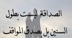 صور حكم عن الاصدقاء الاوفياء , الحصول علي صديق وفي