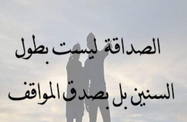 صورة حكم عن الاصدقاء الاوفياء , الحصول علي صديق وفي