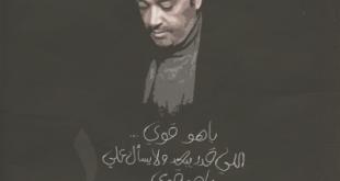 صور كلمات فيني انت , الملحنين الخليجيين يكتسحون الاسواق