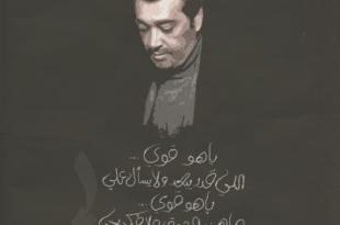 صورة كلمات فيني انت , الملحنين الخليجيين يكتسحون الاسواق