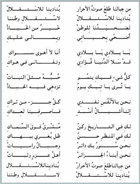 النشيد الوطني الجزائري