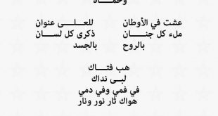 صور كلمات النشيد الوطني الجزائري , الثورة الجزائرية ونشيدها