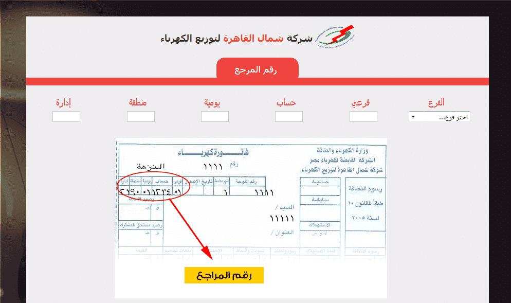 صورة الاستعلام عن فاتورة الكهرباء بالاسم , سهوله معرفة قيمة فاتورة الكهرباء