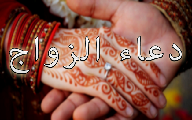 صور ورق السدر لتعجيل الزواج , مشكلة تاخر الزواج