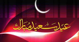 صورة اجمل تهاني عيد الفطر , جمل للمناسبات السعيدة