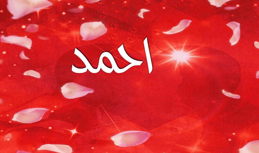 صور صور لاسم احمد , اسامي جميلة مميزة