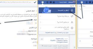 صورة بحث فيس بوك برقم الهاتف , الوصل للحساب الشخصي علي الفيسبوك