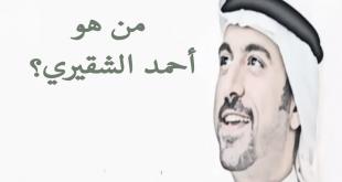 صور قصة احمد الشقيري , الاعلاميين السعوديين وقصتهم