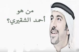 صورة قصة احمد الشقيري , الاعلاميين السعوديين وقصتهم