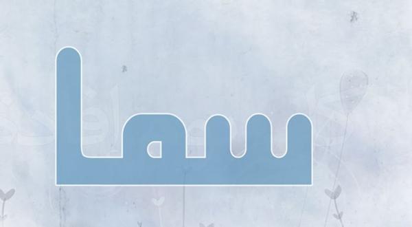 صورة معنى اسم سمات , ما يميز الشخص