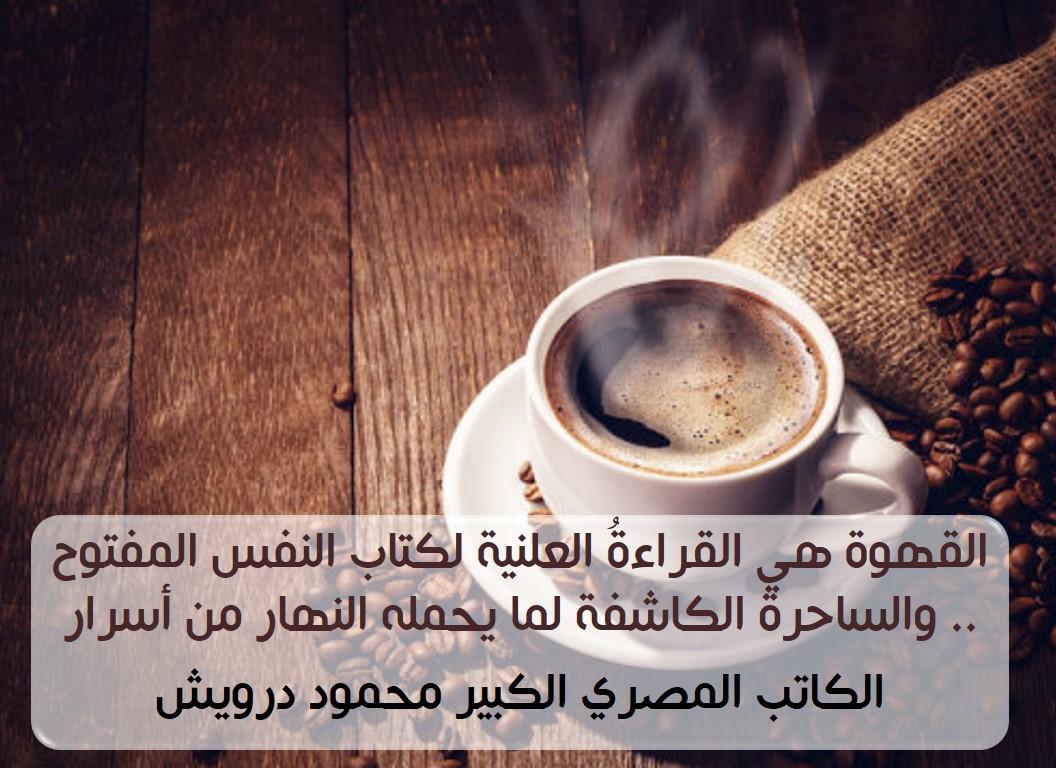 صورة اقوال في القهوة , كلام جميل عن القهوة
