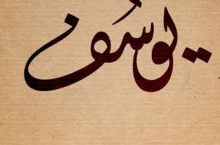 صور ما معني اسم يوسف , معاني الاسماء المميزة