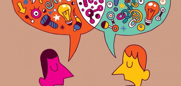 صورة ما الفرق بين الحوار والجدال , مراجعة الكلام وتداوله