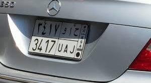 صورة لوحات السيارات السعودية , صور لوحات السيارات