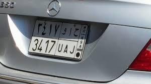 صور لوحات السيارات السعودية , صور لوحات السيارات
