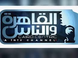 صورة تردد قناة القاهره والناس , اهم قنوات التلفاز