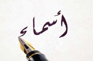 صور معنى اسم اسماء في اللغة العربية , الحسن والجمال والسمو