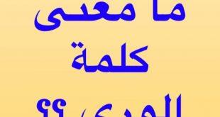 صورة ما معنى كلمة الورى , الوري وما يوازيه في اللغة