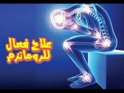 صورة علاج الروماتيزم بالاعشاب مجرب , اضطراب ذاتي طويل الامد يؤثر علي المفاصل