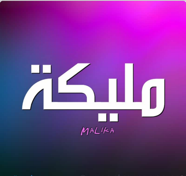 صور معنى اسم ماليكا , اسم من اصل عربي