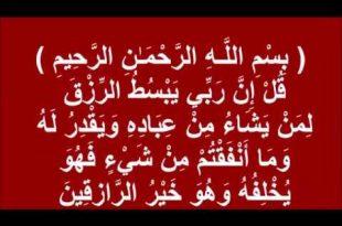 صورة دعاء جلب رزق , الاكثار من ذكر الله