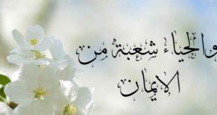 صورة الفرق بين الخجل والحياء , الحياء شعبة من الايمان