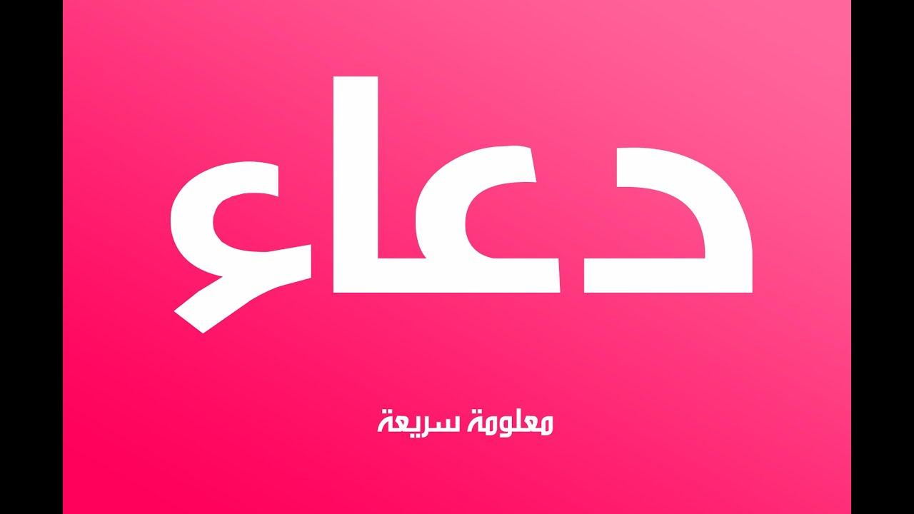 صورة معني اسم دعاء , الاسامي المميزة وجمالها