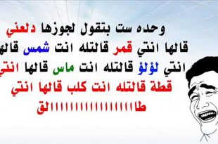صورة نكت محششين مصرية للكبار , افضل النكت المضحكه