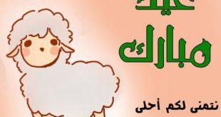 صور كلمات عيد الاضحى المبارك , تبادل التهاني والامنيات
